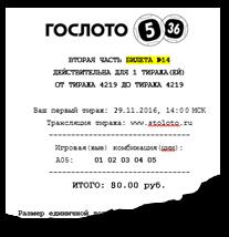 check_ticket_5x36.jpg