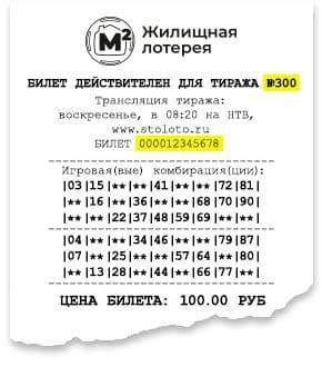 check_ticket_gzhl.jpg