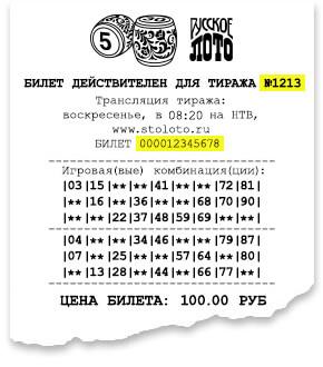 check_ticket_ruslotto.jpg
