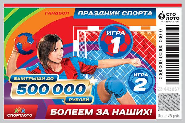Праздник_спорта_2