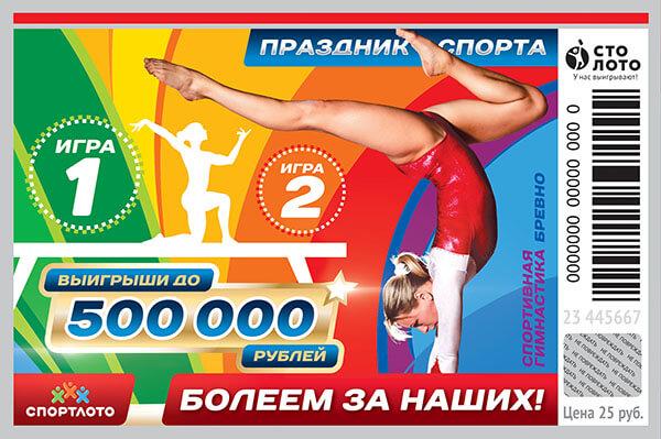 Праздник_спорта_3