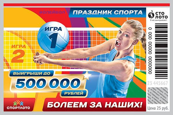 Праздник_спорта_4
