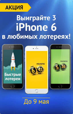 3iPhone_may_5x36_6x45_fast