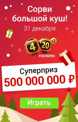 4x20_500mln