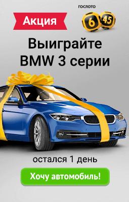 6x45_BMW