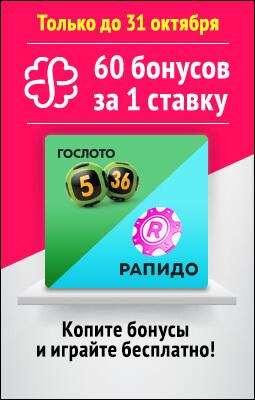 bonus_60