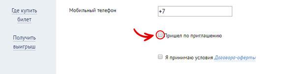 Регистрация_Пришел по приглашению