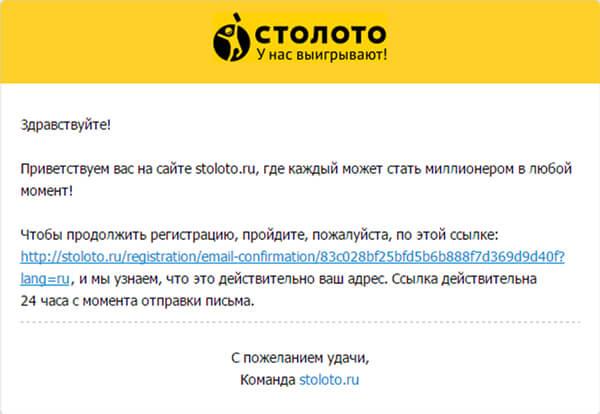 Регистрация_подтверждение_почты