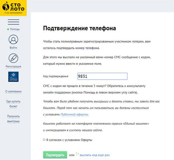 Регистрация_подтверждение_номера