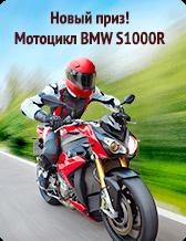 Мотоцикл во Всё по сто