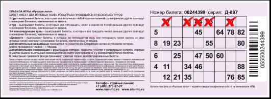 Правила игры в Русское лото в первом туре