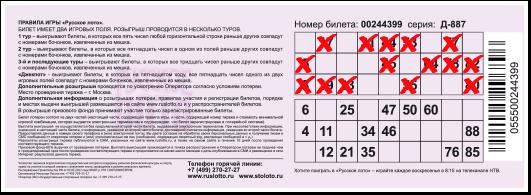 Правила игры в Русское лото во втором туре