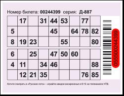 Номер билета Русское лото