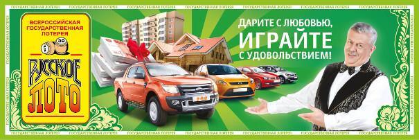 Правила русского лото для цветных билетов
