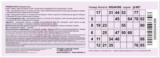 Правила русского лото для бестиражных билетов