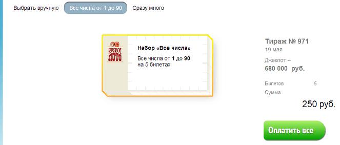 Правила игры в Русское лото на сайте Stoloto.ru Опция «Сразу много»