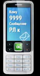 Правила игры в Русское лото с мобильного телефона