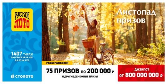 Джекпот 800 миллионов и75призов по200 тысяч в«Русском лото»