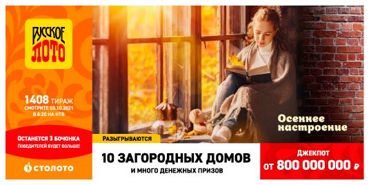 800 миллионов рублей и10загородных домов в«Русском лото»