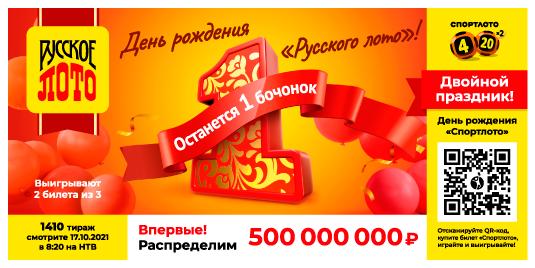 Отмечаем день рождения «Русского лото»: распределим 500миллионов!