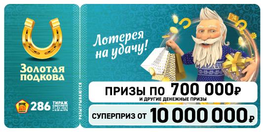 В«Золотой подкове»: многомиллионный суперприз ипризы по700000 рублей