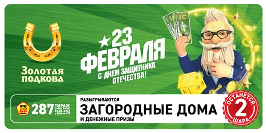 К23 Февраля в«Золотой подкове» многомиллионный суперприз, загородные дома иденежные призы