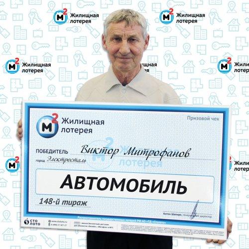 выигравшие джекпот в лотерею россия