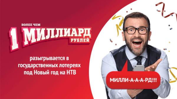 Новый год на ТВ советская классика и розыгрыш двух миллиардов рублей