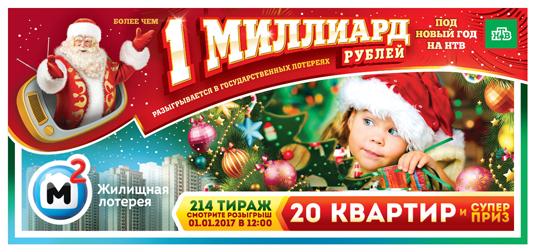 zhilishnaya-lotereya-po-kakomu-kanalu-vo-skolko