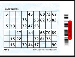 Номер вашего билета