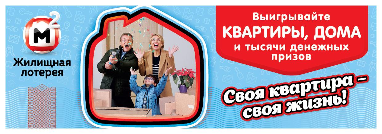 nomera-biletov-viigravshih-v-zhilishnoy-loterei