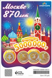 где купить моментальные лотереи в москве