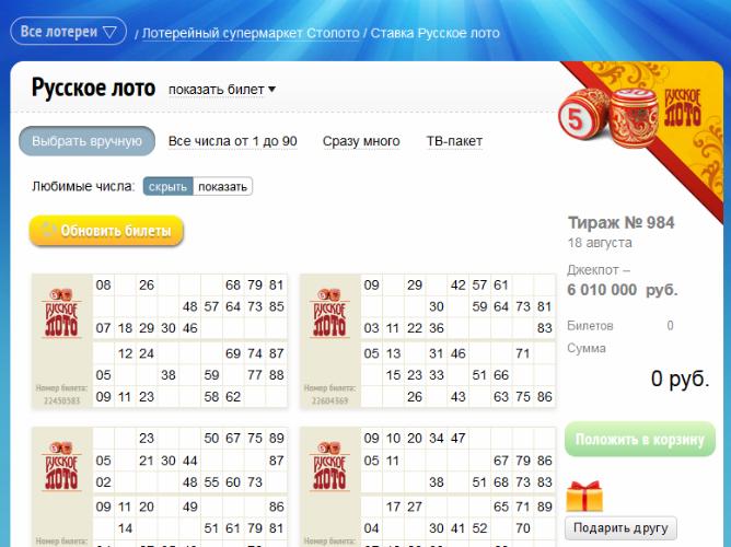 Правила игры в Русское лото на сайте Stoloto.ru