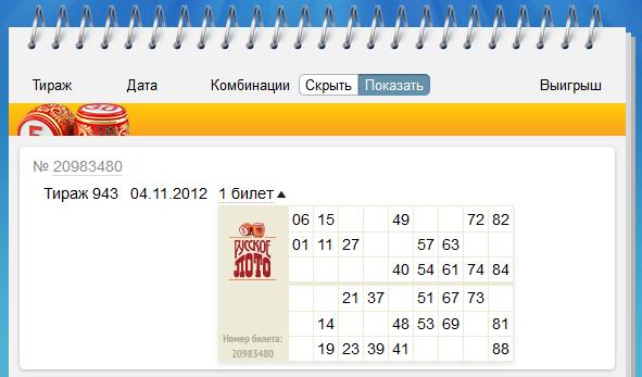 Правила проверки билета Русское лото на сайте Столото