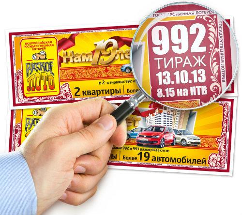 Www.stoloto.ru Проверить Билеты 6 Из 36