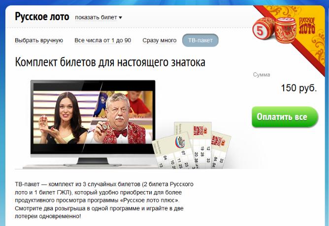 Как играть в Русское лото на сайте Столото