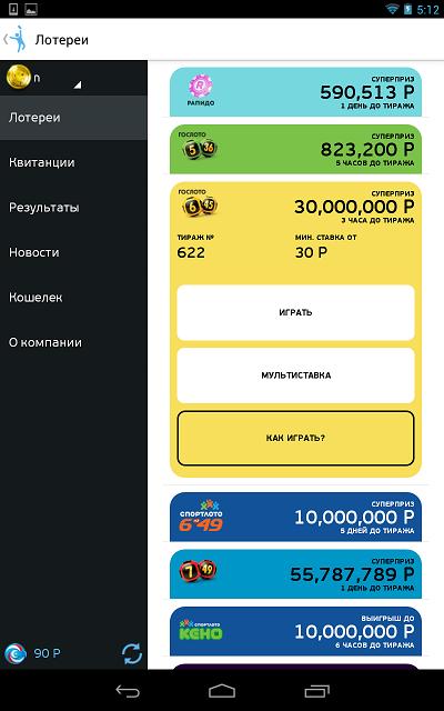 скачать приложение столото на андроид бесплатно