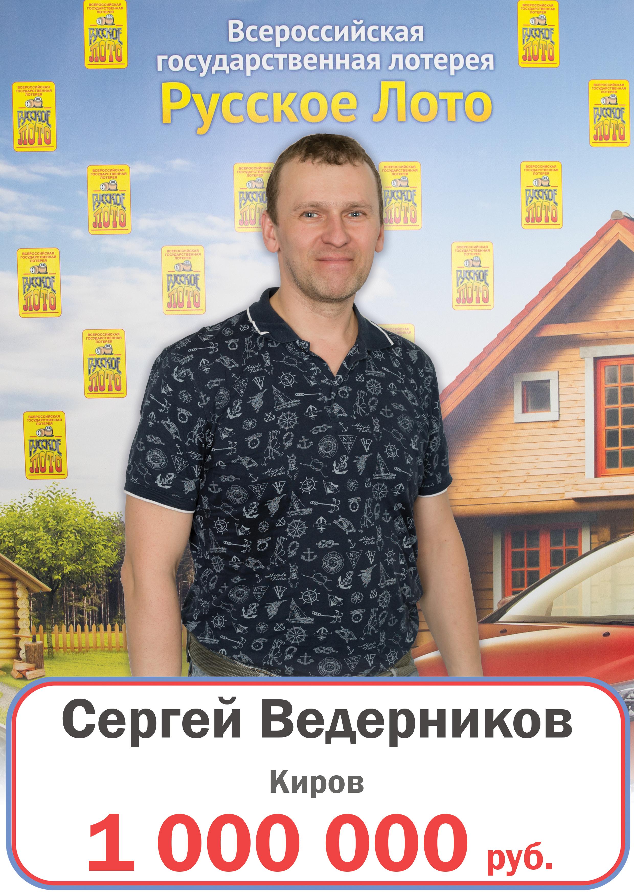 как выиграть в лотерею русское лото джекпот