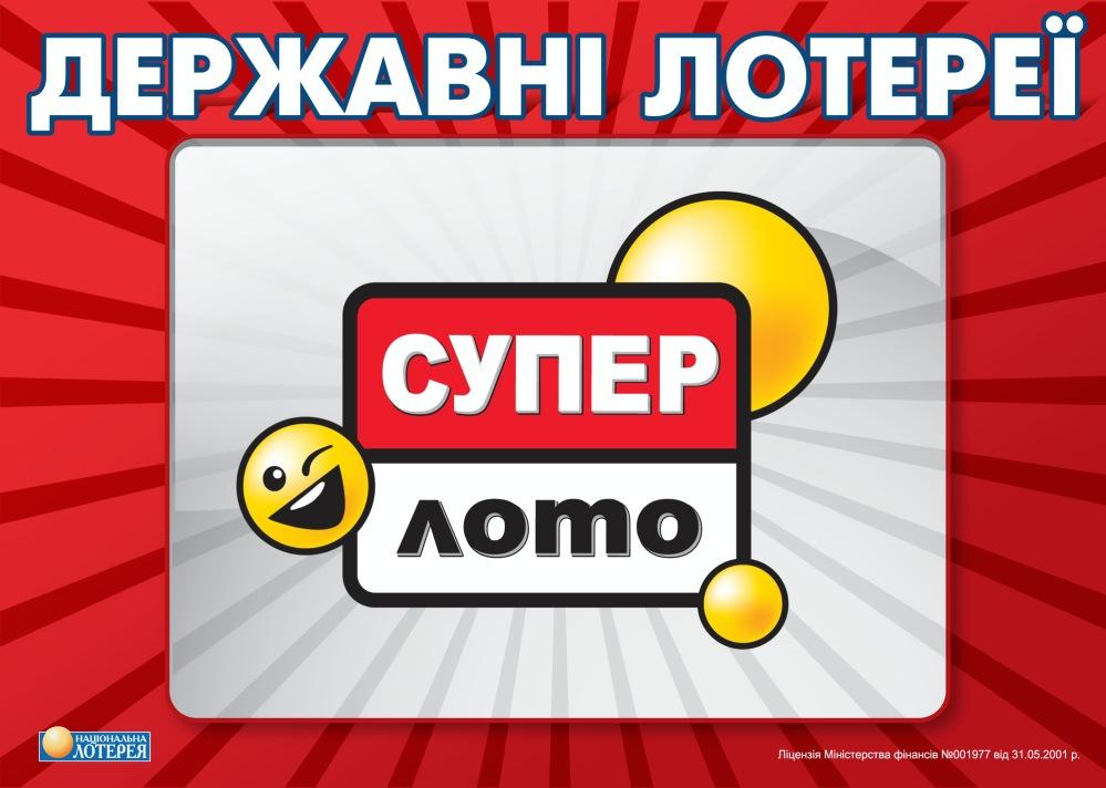 лотереи в развернутые ставки