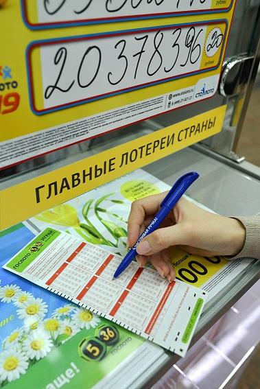 Российские лотереи одобрены государством