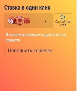 Как играть в Русское лото, оплата в один клик