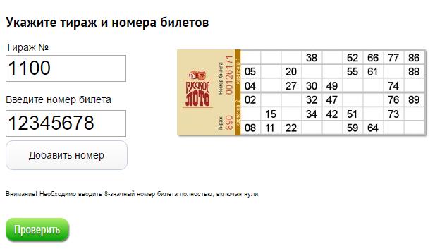 Как проверить билет игры в Русское лото на сайте Столото