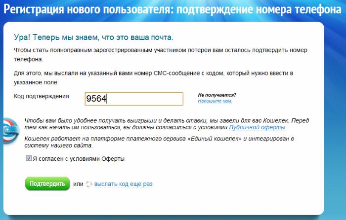Как играть в лотереи на сайте stoloto.ru