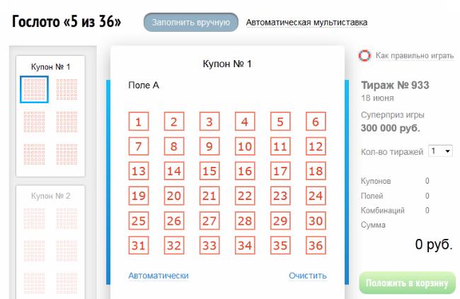 Www stoloto ru 5 36 проверить билет - 3d0f